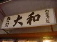 KANAZAWA – KYOTO